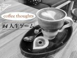 【coffee thoughts #4】人生はゲームである可能性を考える