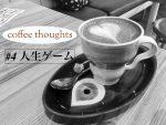 【coffee thoughts #4】人生はゲームである可能性を考える