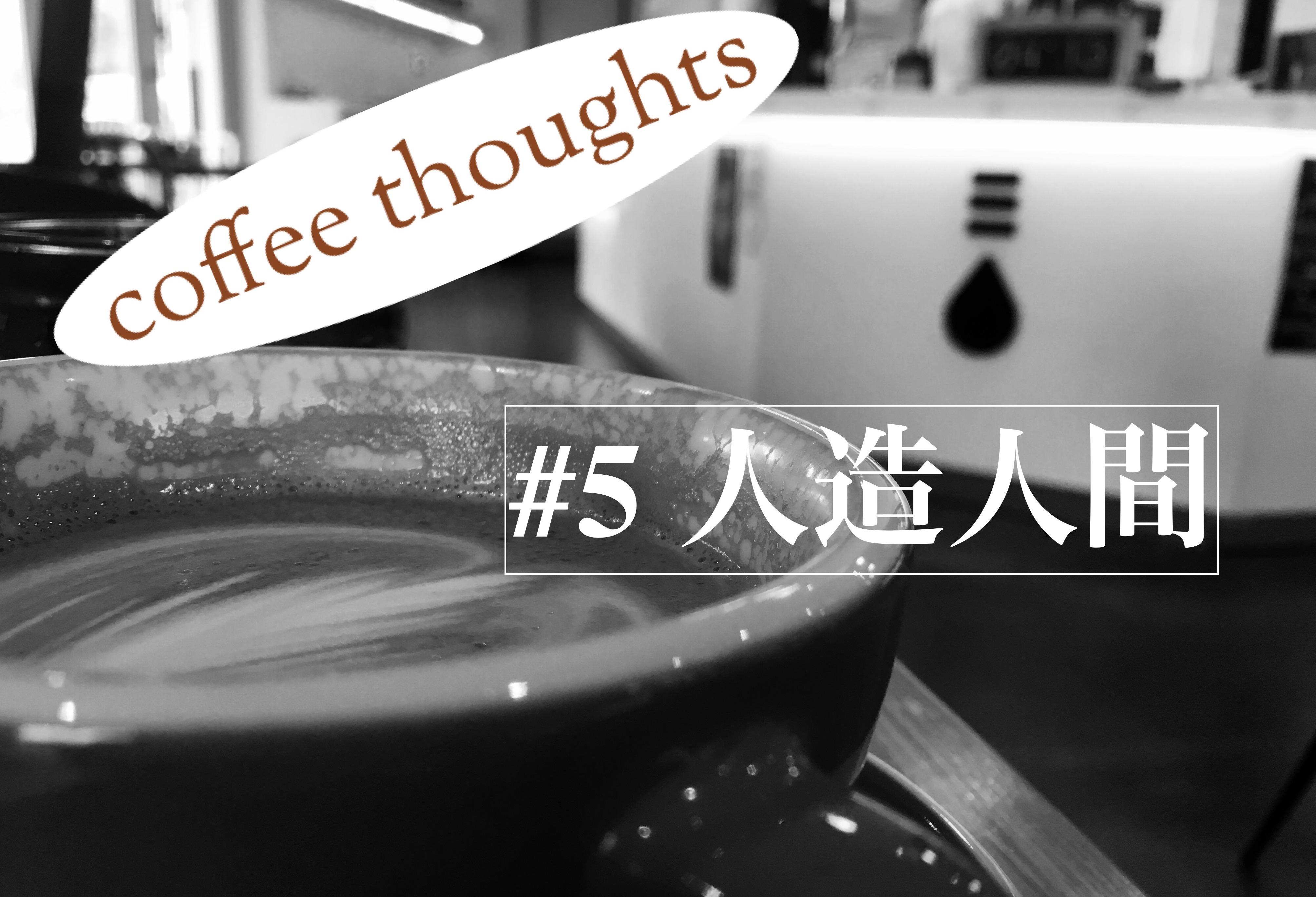 """【coffee thought #5】現人類が""""ホムンクルス""""である可能性を考える"""