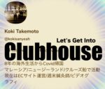 【Clubhouse】不定期ですが鍼灸トークを始めます